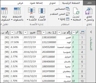 خيارات الحصول علي البيانات و# تحويلها من جدول