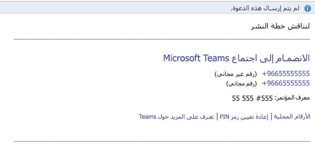 """الارتباط """"الانضمام إلى اجتماع Microsoft Teams"""" في النص الأساسي للحدث"""