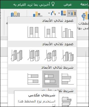 شريطي مكدس في Excel 2016