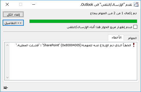 خطأ أثناء الاتصال بمكتبة مستندات SharePoint