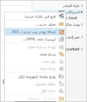 إضافة موجز RSS