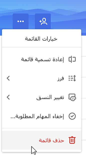 """لقطة شاشة تعرض تحديد """"حذف قائمة"""""""