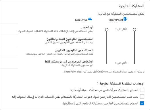 """مشاركه الاعدادات علي صفحه """"مشاركه"""" في مركز الاداره OneDrive خارجيه"""