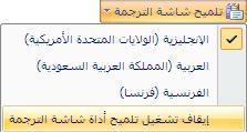إيقاف تشغيل تلميح شاشة الترجمة