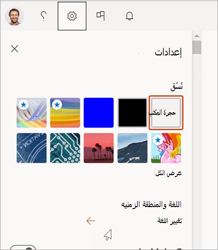 جزء إعدادات Microsoft 365