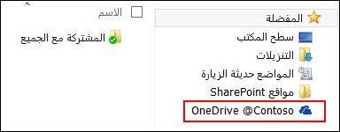 مكتبة OneDrive for Business المتزامنة ضمن المفضلة في Windows