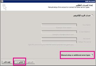 استخدام الإعداد اليدوي في Outlook 2013