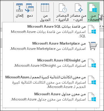 استيراد استعلام الطاقه في مربع الحوار Azure