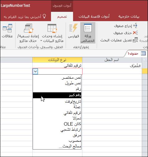 """لقطة شاشة لقائمة أنواع البيانات في جدول Access. تحديد """"عدد كبير""""."""