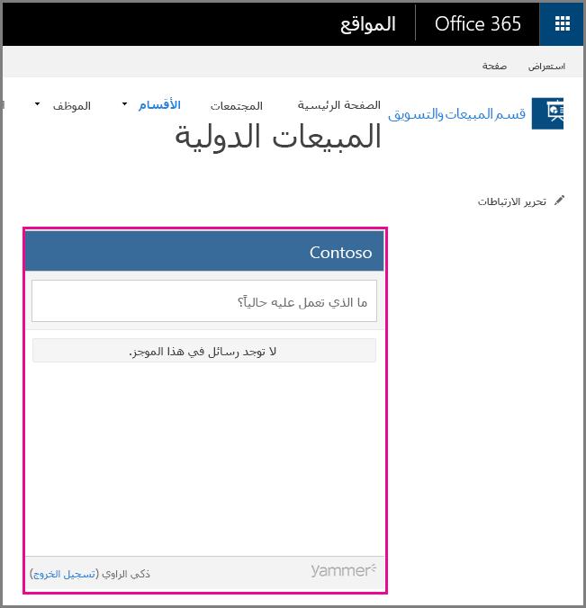 موجز صفحة Yammer مضمّن في صفحة SharePoint