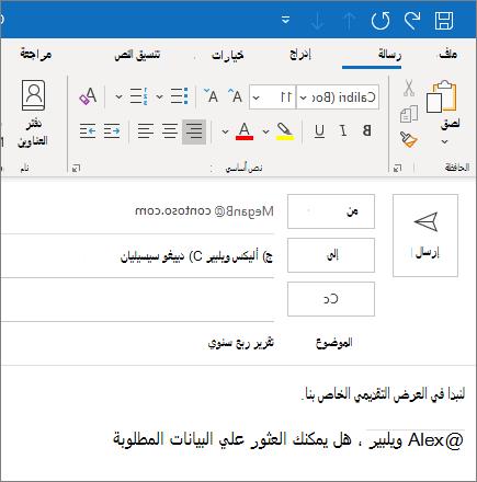ميزة الإشارة باستخدام الرمز @ في Outlook