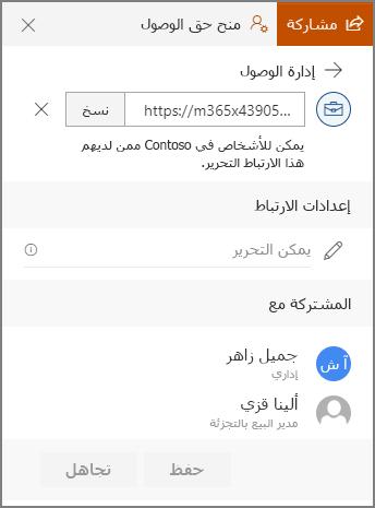 لقطه شاشه ل# اظهار المستخدمين الذين تم ارسالها الارتباط خصائص ارتباط.