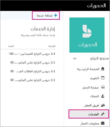 صفحه مع تمييز ارتباط خدمه اضافه خدمات