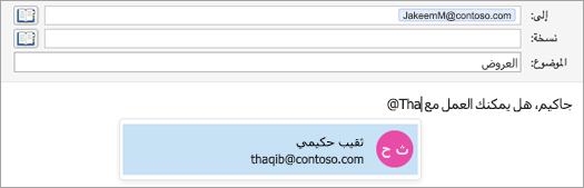 وضع علامة على شخص ما باستخدام @إشارة.