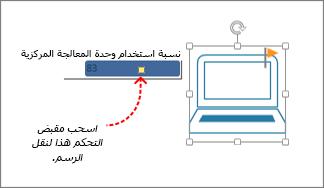 مقبض التحكم على رسم بيانات