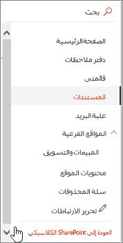 شريط التشغيل السريع علي يمين الشاشه ب# العوده الي طريقه العرض الكلاسيكيه تمييز.
