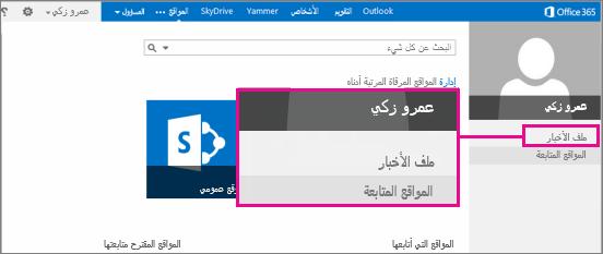 """لقطة شاشة لصفحة """"المواقع"""" مع تمييز ارتباط """"ملف الأخبار"""""""