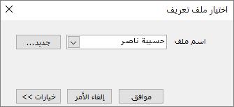 اختر مربع حوار ملف التعريف باستخدام اسم ملف التعريف الجديد