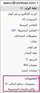 قسم المجموعات في جزء التنقل Outlook 2016