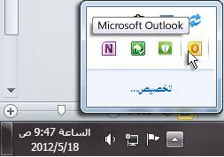 ناحية الإعلام وقد تم توسيعها لإظهار أيقونة Outlook