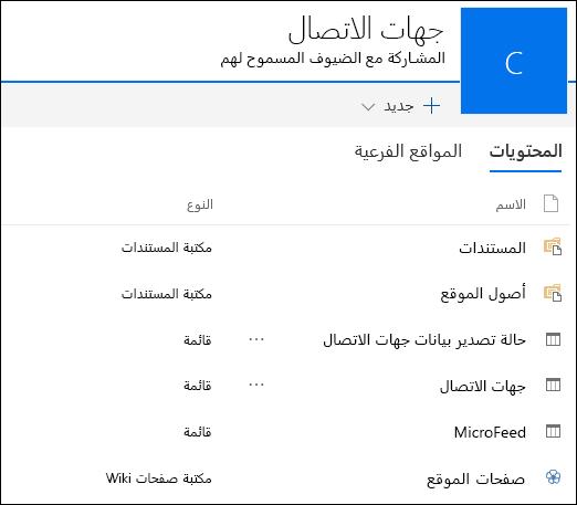 صفحه الموقع الفرعي SharePoint التي تحتوي علي قوائم من تطبيق ويب Access المصدره