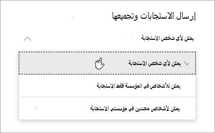 خيارات المشاركة في Microsoft Forms