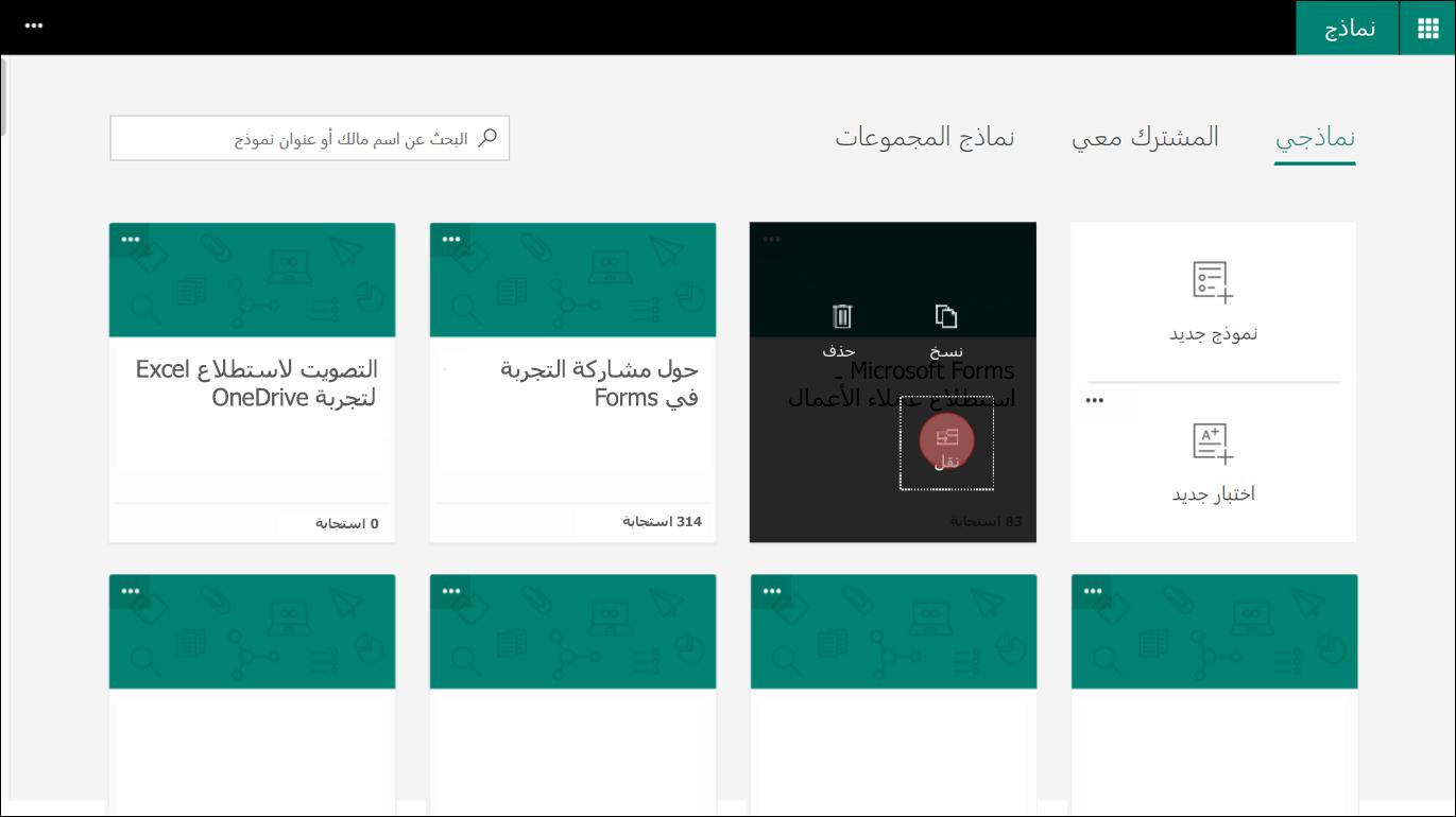 """في Microsoft Forms ، اختر نموذجا في علامة التبويب """"النماذج"""" للانتقال إلى مجموعه"""