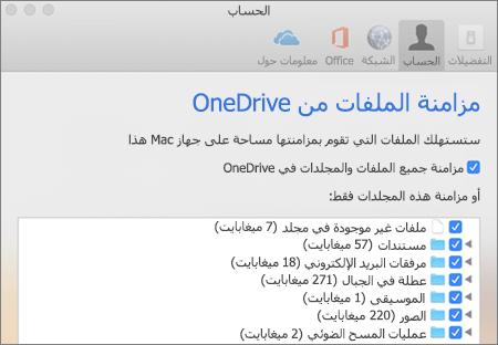 مربع حوار مجلدات المزامنة لـ OneDrive for Mac