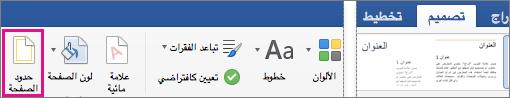 """تم تمييز الخيار """"حدود الصفحة"""" ضمن علامة التبويب """"تصميم"""""""