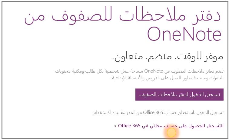 لقطة شاشة لكيفية الحصول على حساب Office 365 مجاني.