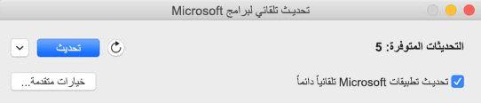 نافذة التحديث التلقائي لبرامج Microsoft عند توفر التحديثات.