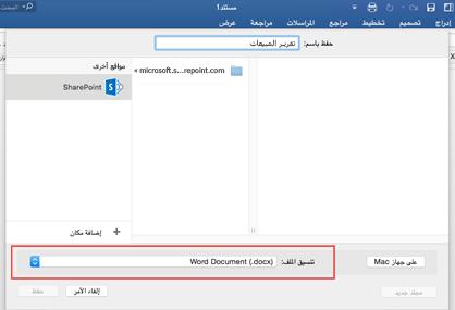 """استخدم أداة """"تنسيق الملف"""" في خيار """"حفظ باسم"""" في Word لتحديد تنسيقات أخرى للحفظ إليها، مثل PDF"""
