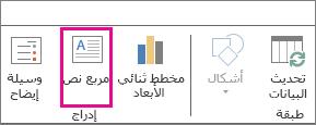 """الزر """"مربع نص"""" على علامة التبويب """"الصفحة الرئيسية"""" في Power Map"""