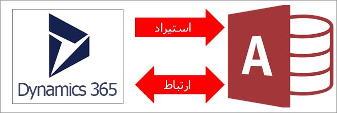 توصيل Access بـ Dynamics 365