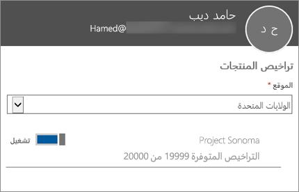 تعيين ترخيص Project Sonoma للمستخدم.
