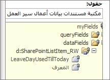 تحديد قائمة حقول البيانات