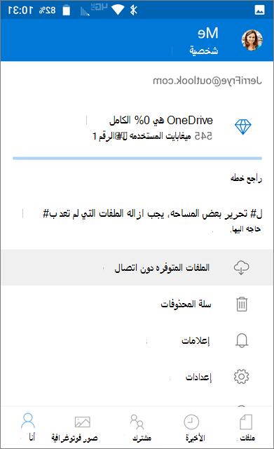 مجلد OneDrive دون اتصال