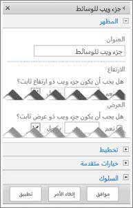 لقطة شاشة للوحة تحرير جزء ويب،تعرض بعض الخصائص التي يمكنك تكوينها