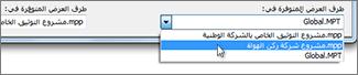 تحديد ملف مشروع وجهة في منظم Project.