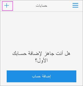 """اضغط علامة الجمع + في تطبيق """"Azure Authenticator""""."""