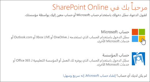 لقطة شاشة تظهر شاشة تسجيل الدخول إلى SharePoint Online.