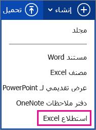 إنشاء استطلاع Excel