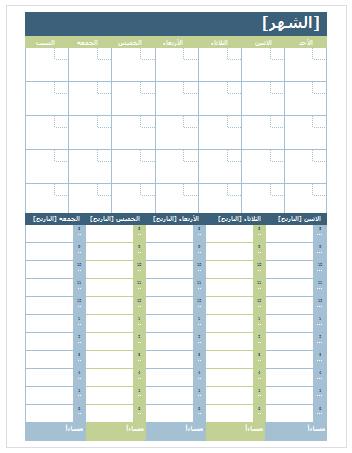 تقويم التخطيط الشهري والأسبوعي (Word)