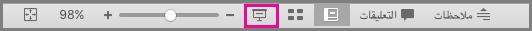 """أيقونة """"عرض الشرائح"""" في شريط المعلومات في PowerPoint for Mac"""