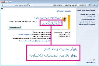 الارتباطات في جزء Windows Update