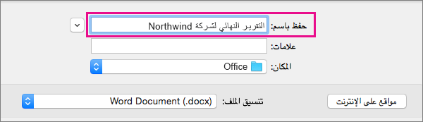 """في المربع """"حفظ ب# اسم""""، ادخل او تعديل اسم الملف ل# المستند الحالي."""