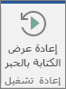 اختر الزر «إعادة عرض الكتابة بالحبر» لإرجاع وإعادة عرض ضغطات الكتابة بالحبر الخاصة بك.