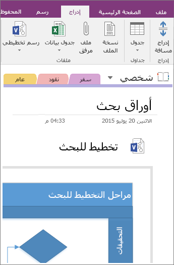 لقطة شاشة حول كيفية إضافة رسم تخطيطي لـ Visio موجود في OneNote 2016.