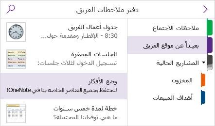 جزء المقطع وقائمة الصفحة مع عرض معاينات الصفحة