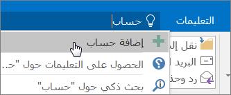 البدء السريع للموظف: إضافة حساب Outlook